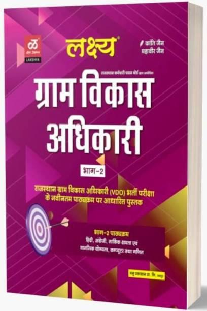 LAKSHYA Gram Sevak Panchayat Sachiv Jhatravas Adhikshak Exam Book Complete Syllabus All Subject Part 2