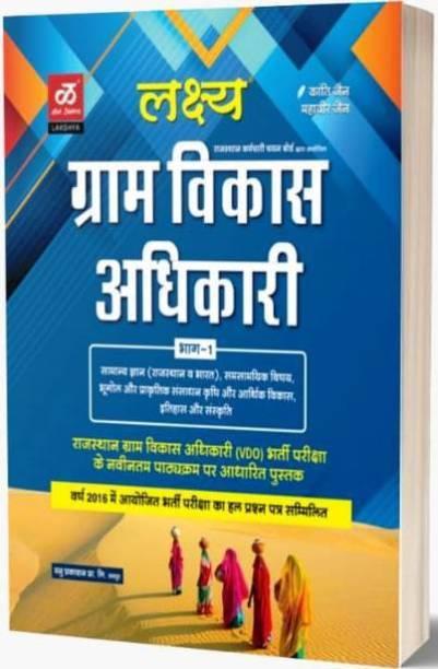LAKSHYA Gram Sevak Panchayat Sachiv Jhatravas Adhikshak Exam Book Complete Syllabus All Subject