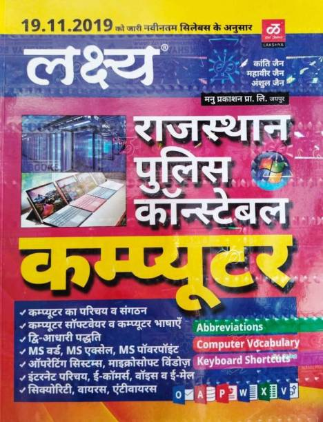 LAKSHYA COMPUTER CONSTABLE BOOK Best Book For Computer Complete Syllabus With Objective Question Answer