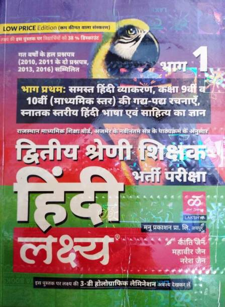 SECOND GRADE HINDI PART FIRST The Best Book For HINDI Second Grade Exam With Last Year Exam Paper