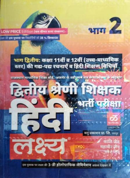 SECOND GRADE HINDI PART SECOND The Best Book For HINDI Second Grade Exam