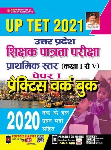 Up Tet 2021 Uttar Pradesh Sikshak Patrata Pariksha Prathmik Star (Class 1-5) Paper 1 Practice Work Book