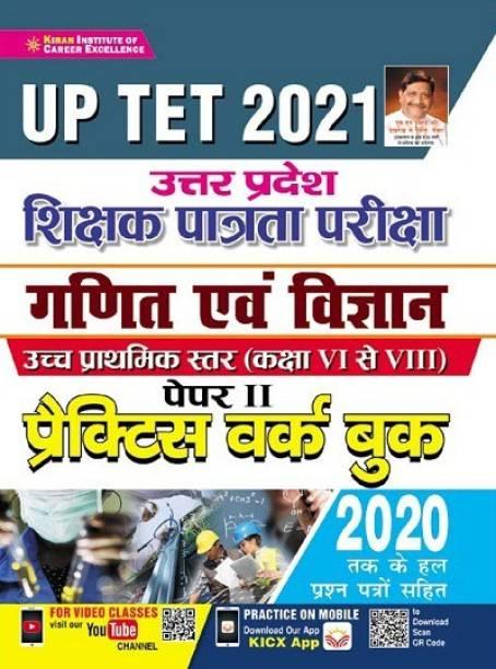 Kiran UP TET 2021 Shikshak Patrata Pariksha Math And Science Class 6 To 8 Paper 2 PWB Hindi (3457)