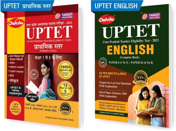 SRR Combo Pack Of Chakshu UPTET Uttar Pradesh Adhyapak Patrata Pariksha Prathmik Star (Class I To 5) Practice Sets Book 2021 And Uttar Pradesh Teacher Eligibility Test (Paper - I & II) English Complete Guide Book 2021 ( Set Of 2) Books