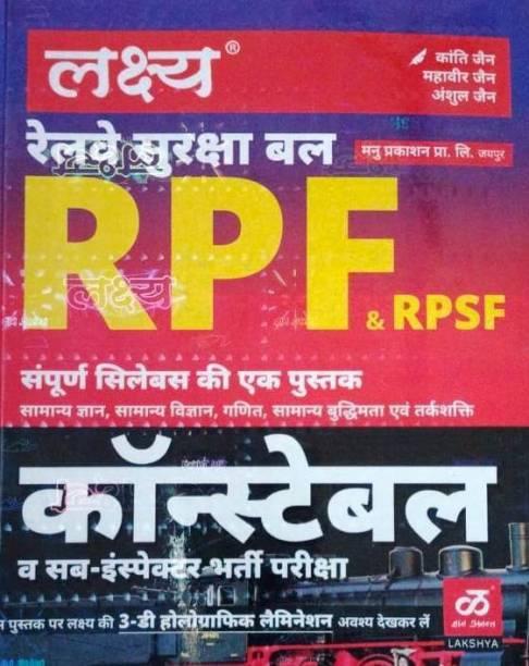 RAILWAY SURAKSHA BAL RPF RPSF CONSTABLE AND SUB INSPECTOR Complete Syllabus Book