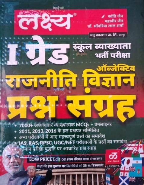 FIRST GRADE POLITICAL SCIENCE OBJECTIVE School Vyakhyata