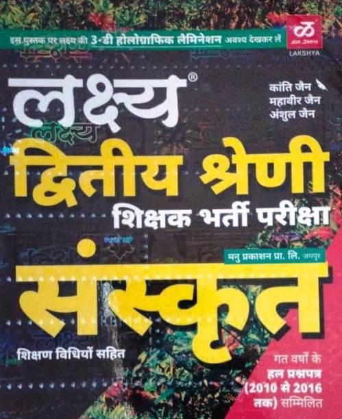 SANSKRIT SECOND GRADE EXAM BOOK A Complete Book For Sanskrit Second Grade Exam