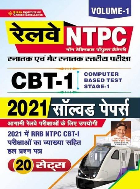 Kiran Railway (RRBs) NTPC CBT-1 Solved Paper Volume -1 2021 In Hindi