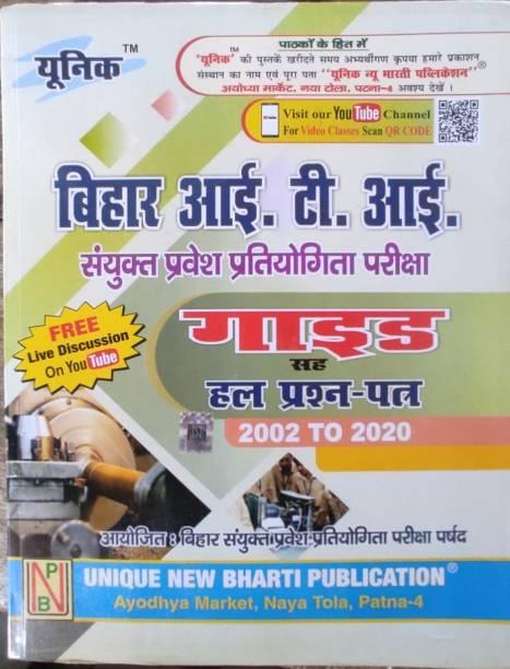 Bihar ITI Sanyukt Pravesh Pratiyogita Pariksha Guide (Paperback, Hindi, Uniuqe)