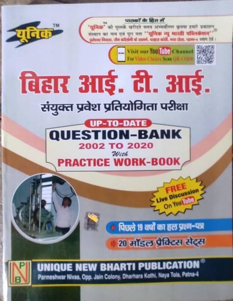 Bihar ITI Sanyukt Entrance Exam Question Bank & Practice Work-Book (Paperback, Hindi)