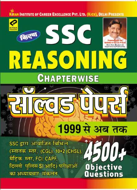 SSC Reasoning Chapterwise Solved Papers 1999 - Till Date