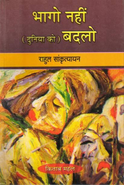 Bhago Nahi Duniya Badlo