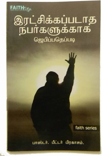 Tamil Books - Buy Tamil Books Online at Best Prices In India