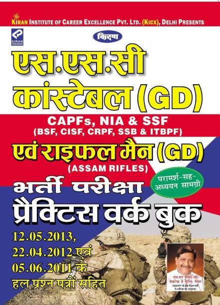 SSC Constable (GD) (CAPFs, NIA & SSF) Evam Rifle Man (GD) (Assam Rifles) Bharti Pariksha Practice Work Book : 12.05.2013, 22.04.2012 Evam 05.06.2011 Ke Hal Prashn Patron Sahit
