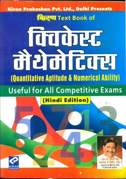Text Book Of Quickest Mathematics (Quantitative Aptitude & Numerical Ability), Useful For All Competitive Exams