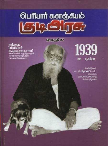periyar books in tamil
