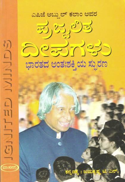 Prajvalita Deepagalu (Ignited Mind)