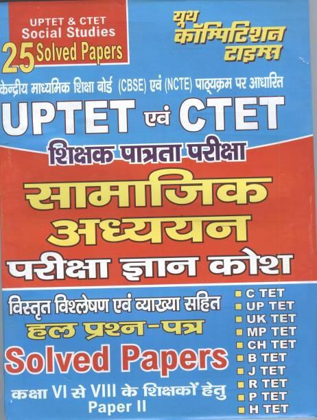 CTET & TETs Social Study Exam  Knowledge Bank