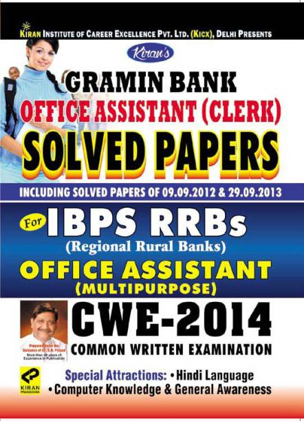 Gramin Bank Office Assistant (Clerk) Solved Papers For IBPS RRBs Office Assistant (Multipurpose) CWE - 2014