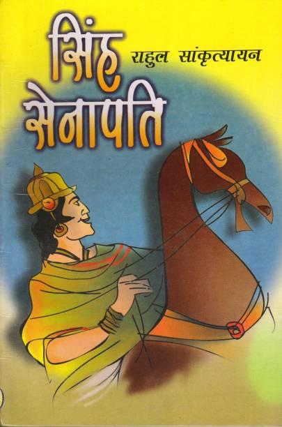 Singh Senapati