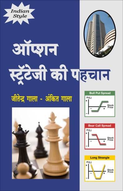 Option Strategy Ki Pehchan - A Simplified Approach To Option Strategies Hindi