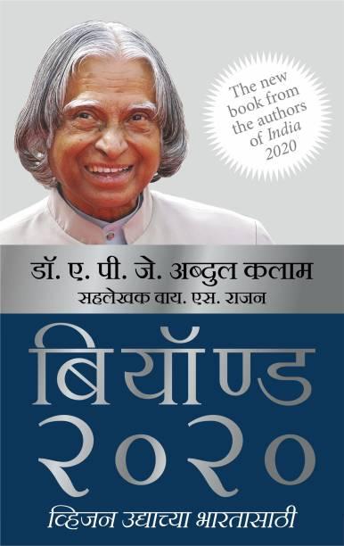 Beyond 2020 - APJ Abdul Kalam, YS Rajan (Marathi)