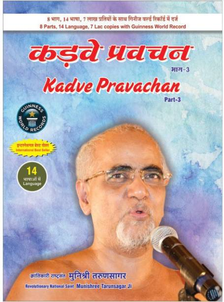 Jain Muni Shri Tarun Sagar Ji Maharaj Books - Buy Jain Muni
