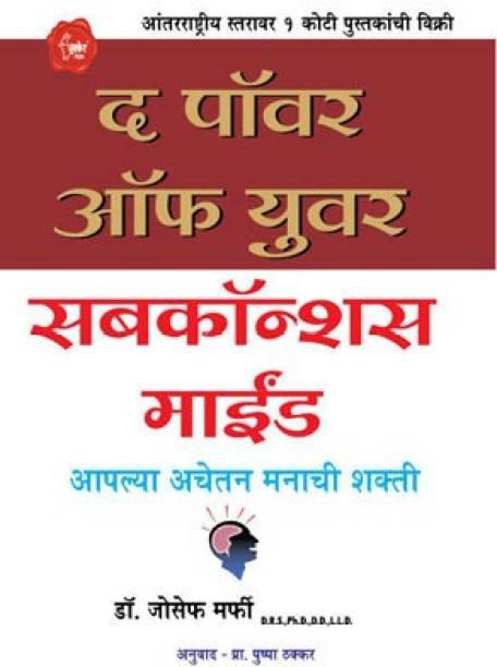 Dr joseph murphy books store online buy dr joseph murphy books the power of your subconscious mind marathi by dr joseph murphy fandeluxe Images