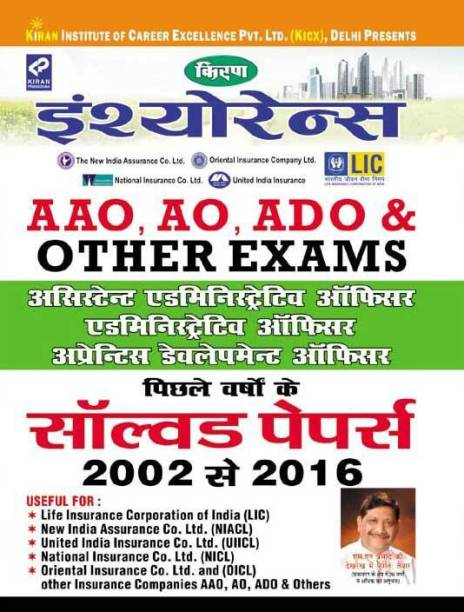 Kiran's Insurance Aao, Ao, Ado & Other Exams Previous Years Solved Papers – Hindi