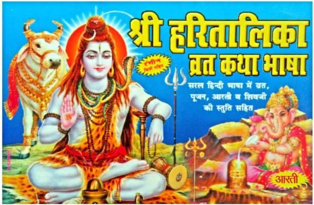 Shri Haritalika Vart Kath