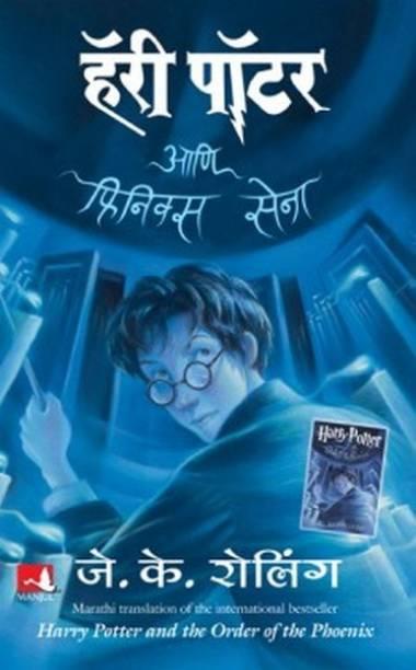 Harry Potter Ani Finix Sena (Marathi)