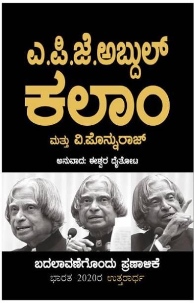 Manifesto For Change - APJ Abdul Kalam (Kannada)