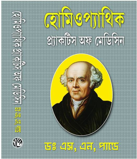 Dr S N Pandey Books - Buy Dr S N Pandey Books Online at Best Prices