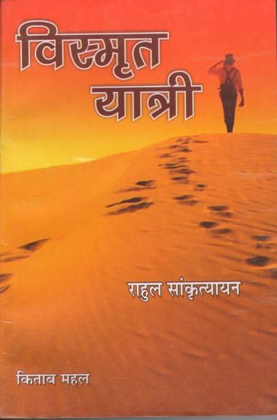 Vismrit Yatri