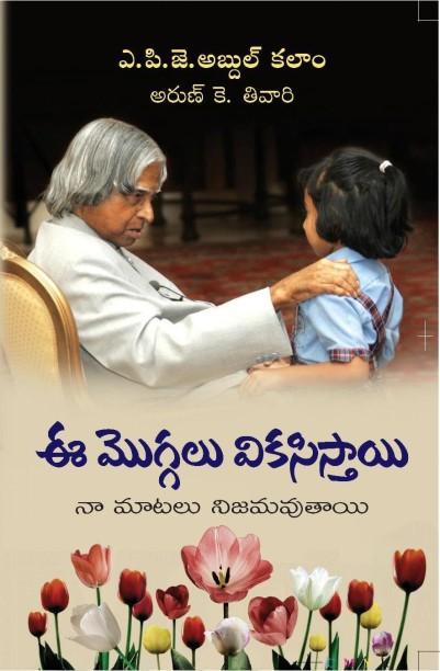 Turning Point Book By Apj Abdul Kalam Pdf