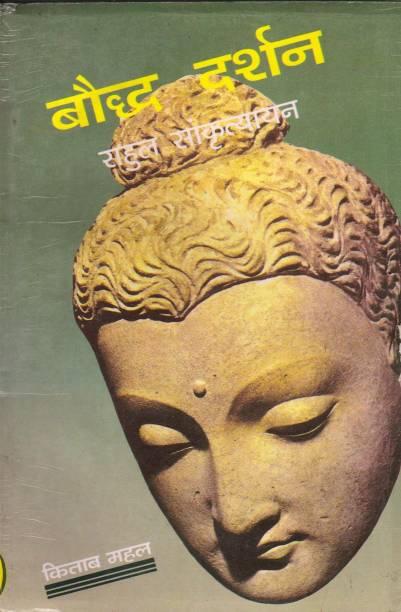 Bhodh Darshan