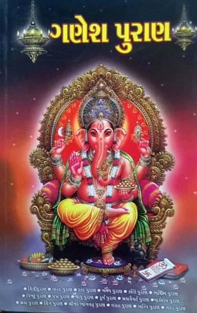 Ganesh Puran PB