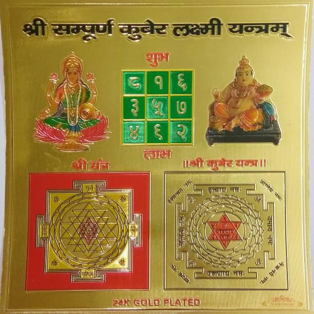 Spiritual Max Shri Sampurna Kuber Laxmi Yantra 15 x 15 cm without Frame Brass Yantra