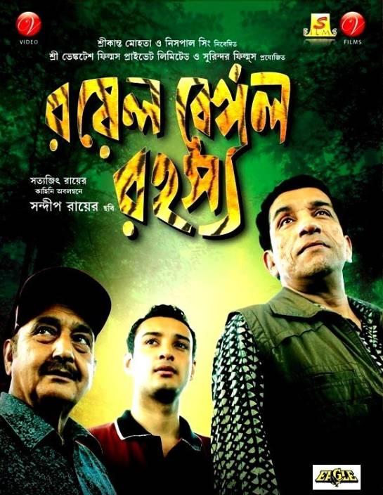 rahasya the secret 2016 movie