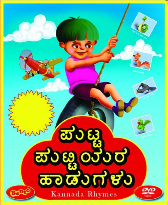 Kannada Rhymes 1 - Chinara Hadu Padu Price in India - Buy Kannada