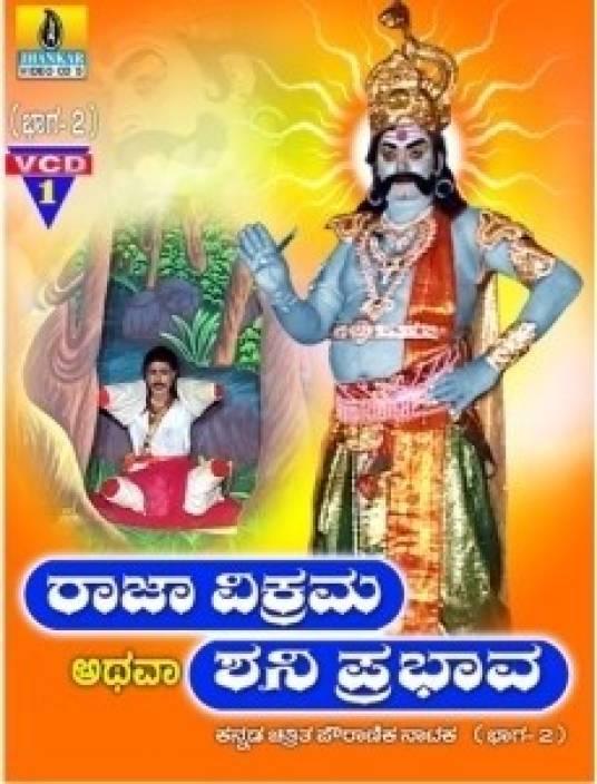 Raja Vikrama Shani Prabhava Price in India - Buy Raja