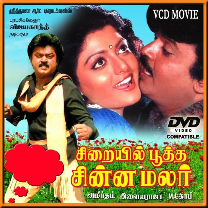 Aalolam 1 siraiyil pootha chinna malar tamil movie hd video song.