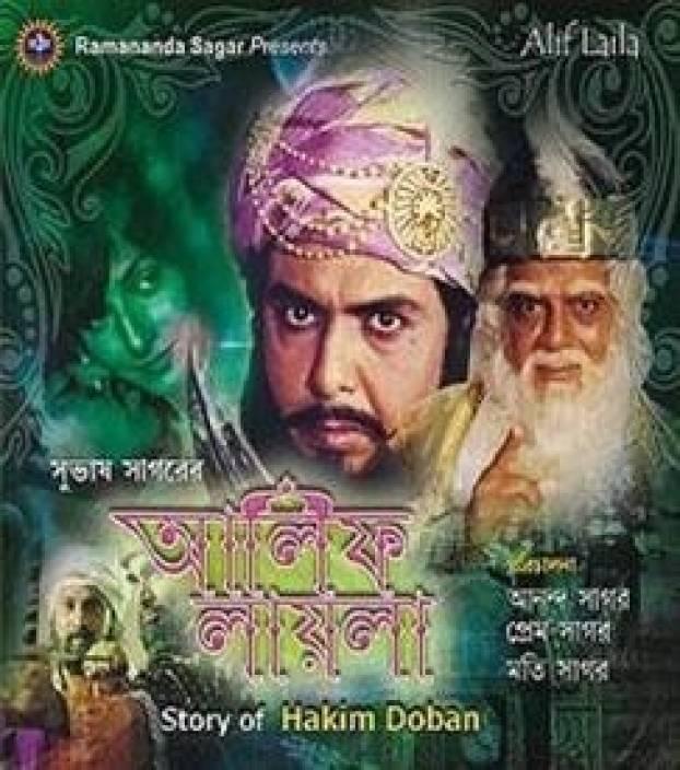 Alif Laila - Volume 6 Price in India - Buy Alif Laila - Volume 6