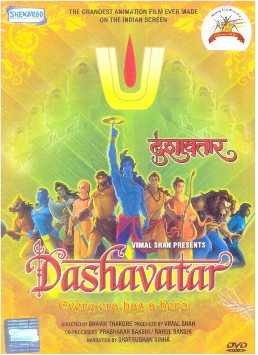 dasavatharam animation movie in telugu