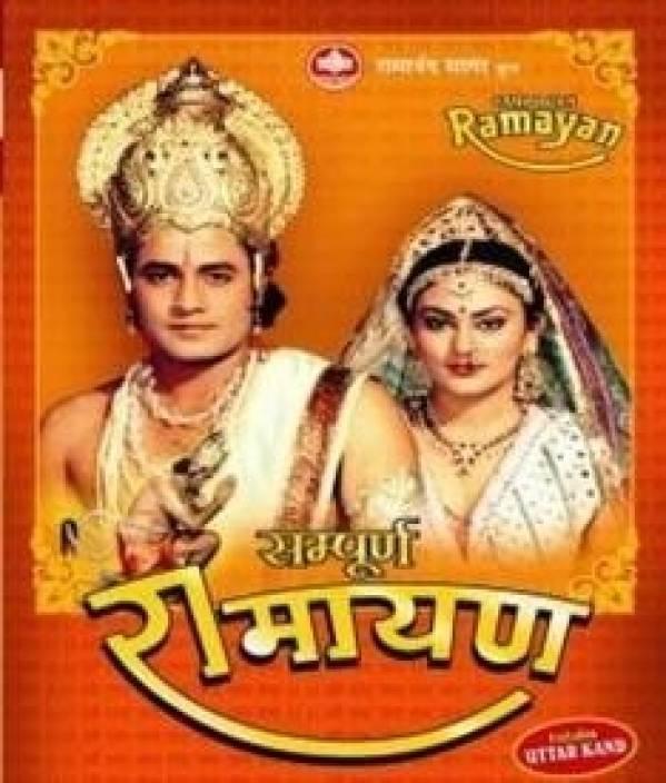 Sampoorna Ramayan Season - Complete Complete Price in India