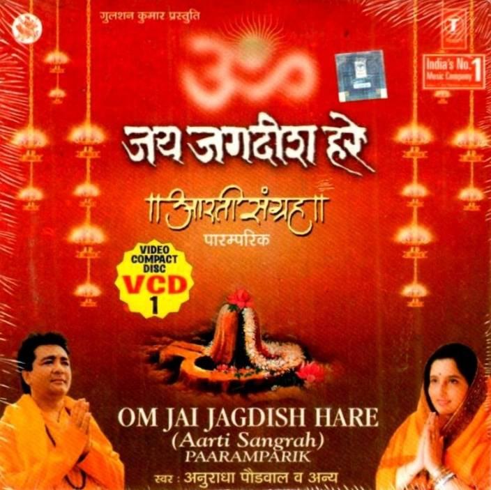 Om Jai Jagdish Hare (Aarti Sangrah) Paaramparik Music VCD