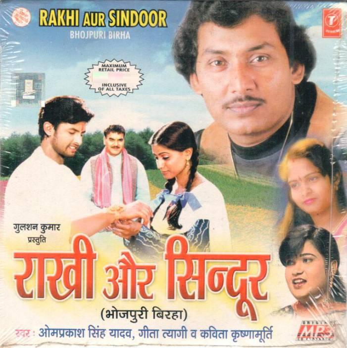 Raakhi Aur Sindoor (Birha)