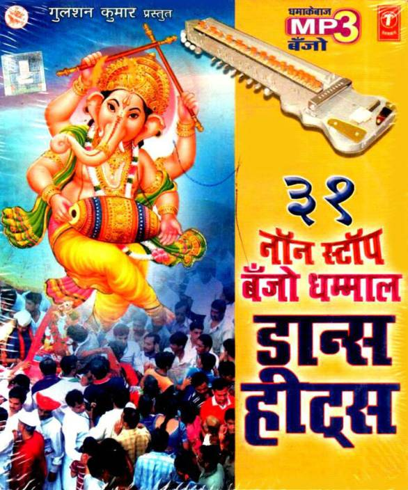 30 Non Stop Banjo Dhamaal Dance Music MP3 - Price In