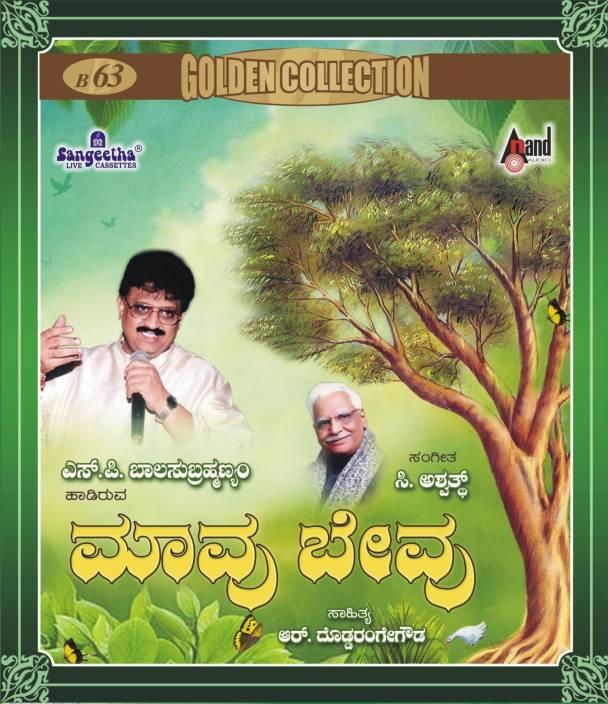 Maavu Bevu Kannada Bhava Geethegalu