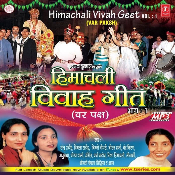 Himachali Vivah Geet Volume 1
